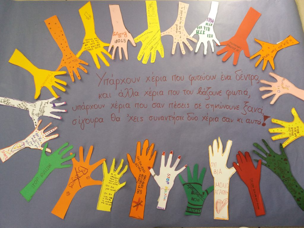 6 Μαρτίου: Ημέρα κατά του σχολικού εκφοβισμού