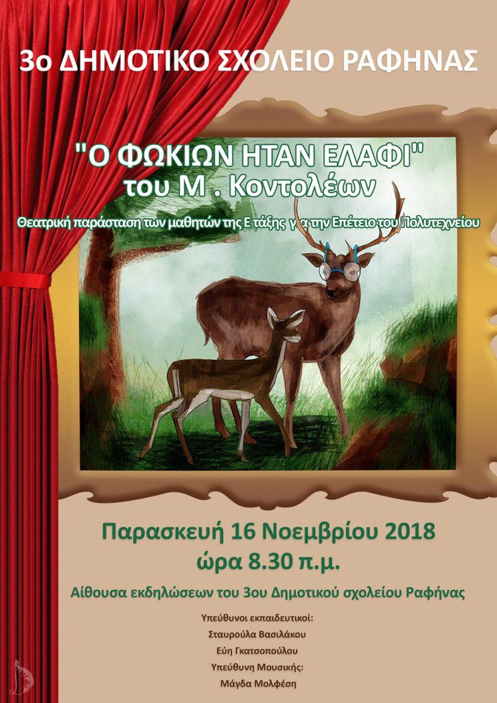 Ο Φωκίων ήταν ελάφι: Η θεατρική παράσταση των μαθητών της Ε' Τάξης για την 17η Νοέμβρη