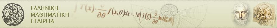 Βράβευση μαθητών του 3ου Δ.Σ. Ραφήνας στον διαγωνισμό της Μαθηματικής Εταιρείας